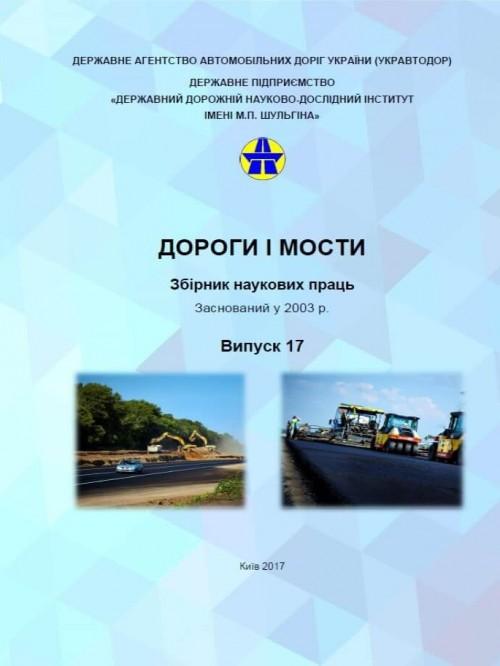 Випуск 17